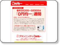 http://www.takashimaryozo.jp/zero/plan.html