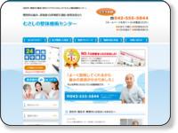 【羽村市の整体】むさしの整体療術センター</a><br />院長の江村先生とは一緒に学会に参加したり、勉強させて頂く機会も多いです。癒されるお人柄とていねいな説明と施術で安心して体を任せられます。●東京都羽村市五ノ神1-8-1 第二島田荘201●TEL  042-555-5844●受付時間  10:00~20:00(平日は12時から)●定休日  月曜日