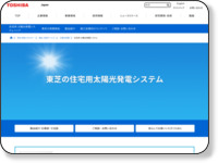 http://www.toshiba.co.jp/sis/h-solar/index_j3.htm