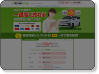 http://www.zba.jp/car-kaitori/promo/basic/n-include/index4171.html?ID=bacaw00025