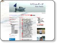 らすくのページ マイボートでの釣り日記