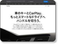 https://www.apple.com/jp/ios/carplay/