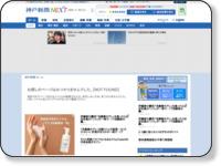 https://www.kobe-np.co.jp/news/backnumber/201405/0009381560.shtml