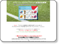 https://www.toss.or.jp/rugby-edu