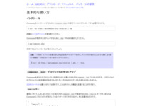 Composer ドキュメント日本語訳