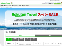 http://travel.rakuten.co.jp/special/supersale/