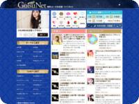 占い | GoisuNet(無料)