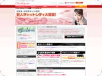 チャットレディ求人サイト|Chat-lady.net
