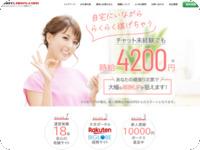 ChatLadys - BBチャットのチャットレディ募集サイト | チャットレディで在宅・高収入アルバイト
