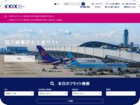 関西国際空港 オフィシャルサイト