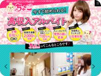 札幌チャットレディ・ライブチャットは高収入の『ちょこ』で決まり!