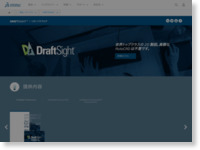 http://www.3ds.com/jp/products/draftsight/free-cad-software/