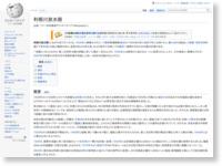 http://ja.wikipedia.org/wiki/%E5%88%A9%E6%A0%B9%E5%B7%9D%E6%94%BE%E6%B0%B4%E8%B7%AF