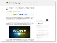 http://ggsoku.com/2013/10/sony-65-million-smartphones-in-fiscal-2014/#comment-461681