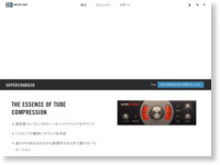 http://www.native-instruments.com/jp/products/komplete/effects/supercharger/