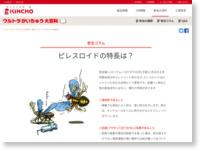 http://www.kincho.co.jp/gaichu/column/piresroid.html