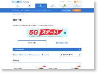 http://mobile.biglobe.ne.jp/