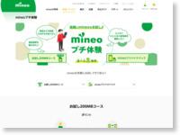 http://mineo.jp/prepaid/