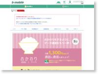 http://www.bmobile.ne.jp/okawari/index.html