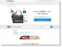 ブランド古着買取サービス - ZOZOTOWN