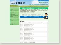 静岡県沼津市の保険屋さん 有限会社オオフサ