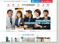 株式会社中島保険事務所