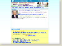 株式会社 成田総合保険サービス