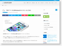 http://www.softantenna.com/wp/ios/ios-7-install-with-windows/