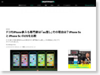 http://www.huffingtonpost.jp/2013/09/11/iphone-lte-platinumband_n_3905301.html?utm_hp_ref=japan