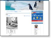 http://blog.livedoor.jp/penguinoyaji/archives/34792264.html