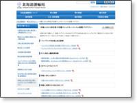 http://wwwtb.mlit.go.jp/hokkaido/minimum/index.html