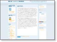 http://kumamoto-pharmacist.cocolog-nifty.com/blog/