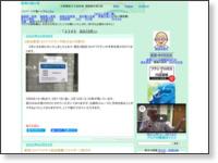 http://onodekita.sblo.jp/