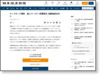http://www.nikkei.com/article/DGXNASDG2905D_Z20C13A3CC1000/