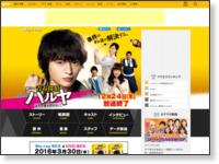 http://www.ytv.co.jp/haruya/index.html