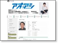 http://www.enkikaku.jp/men'sprofile/yoshimi-prof.html