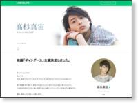 http://lineblog.me/takasugimahiro/