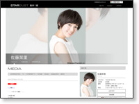http://www.stardust.co.jp/section1/profile/satoshiori.html