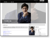 http://www.stardust.co.jp/section3/profile/takezaiterunosuke.html