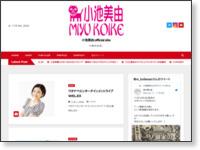 http://koikemiyu.cm-ent.jp/