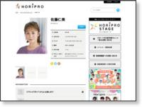 http://www.horipro.co.jp/satohitomi/