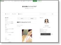 http://ameblo.jp/hoshina-rika/entry-12083564431.html