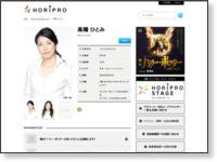 http://www.horipro.co.jp/takahashihitomi/