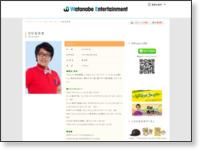 http://www.watanabepro.co.jp/mypage/30000007/