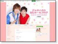 http://ameblo.jp/moto-0616/entry-12088852833.html