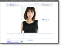 http://www.hirata-office.jp/talent_profile/woman/kumiko_itou.html