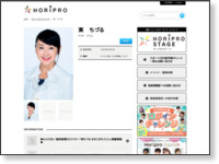 http://www.horipro.co.jp/azumachiduru/