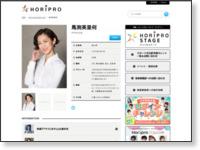 http://www.horipro.co.jp/mabuchierika/