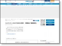http://www.okinawatimes.co.jp/article.php?id=141433