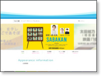 http://waterblue0420.info/g-sasaki.html